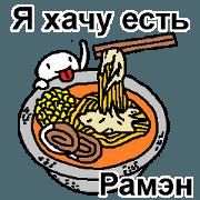 (俄語)這裡有你想吃的拉麵嗎?