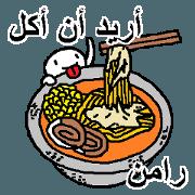(阿拉伯語)這裡有你想吃的拉麵嗎?