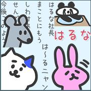 Haruna Sticker