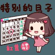 紅荳-特別的日子(台灣限定)