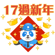 熊貓嘟嘟 (一起過新年)