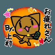 Sticker UEMURA's/KAMIMURA's uses