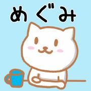 Cat To MEGUMI