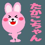 Daily life of a cute takako