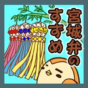 Sparrow of Miyagi2
