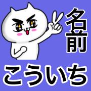 Very cool cat of Kouichi