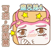 Tooth Brothers Story 4(Chinese version)