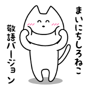Funny Funny white cat 3 Honorific