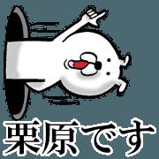 The sticker which Kurihara use