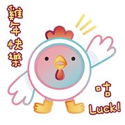 沒個性星人 Roo 雞年咕 luck!