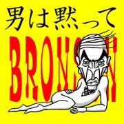 oh!Bronson!