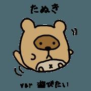 tanuki ver I want to play