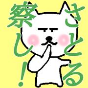My name is Satoru