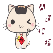 Onigiri cat - New Year