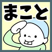"[""Sticker of ""Makoto""&..."