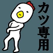 Katu's sticker