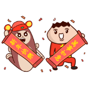 泥鰍 x 阿文 - 過年歡慶篇