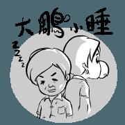 大鵰小事 2