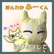 "[""""fuu"" kun. Nice to meet you""]"
