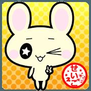 SEIKO exclusive sticker2
