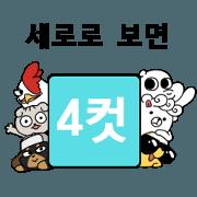 4 cut cartoon emoticons