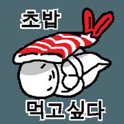 (朝鮮語)這裡有你想吃的壽司嗎?