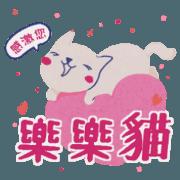 樂樂貓-長輩語錄革新篇