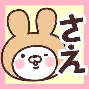 Name Sticker Sae