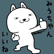 miuchan send Sticker