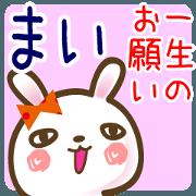 A set of sticker for Mai-cyan
