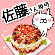 SATO-Name Special Sticker-