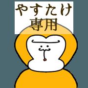 YASUTAKE's Sticker
