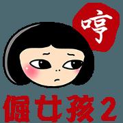 倔女孩2-圓圓頭實用日常語