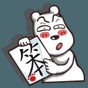 白白熊語錄