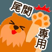 """[""""Sticker for """"Ozeki""""""""]"""