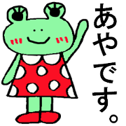 Aya's special for Sticker cute frog