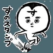 suno sticker