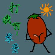 阿呆番茄的茄紅素人生
