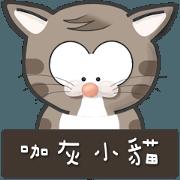 咖灰小貓 1 繁體版