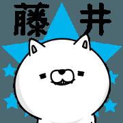 Fujii dedicated last name