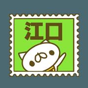 Sticker for Eguchi
