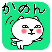 Kanonchan neko sticker