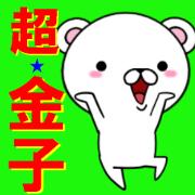 fcf bear part35