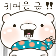 lovely Bear know how he is cute5(Korean