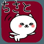 Chisatochan neko sticker