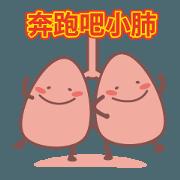 奔跑吧!小肺!