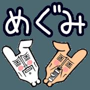 Rabbit Sticker For Megumi