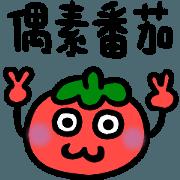 小番茄好好粗