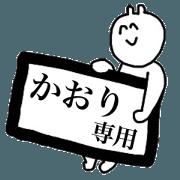 Only Kaori's sticker