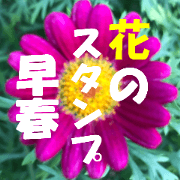 Flower's sticker2